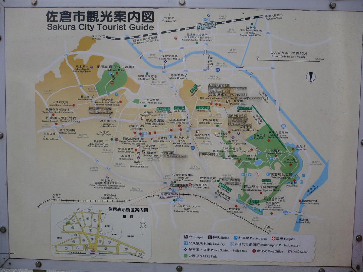 千葉県佐倉市──その1: 日本めぐり―老拙の記録